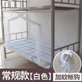蚊帳-夏季天學生蚊帳宿舍單人上下床上鋪下鋪1.0/1.2/1.5/1.8m米床雙人 尺寸聚齊!【快速出貨】