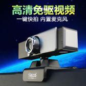 電腦攝像頭臺式智能電視夾電腦筆電外置攝像頭視頻主播 JD3292【KIKIKOKO】-TW