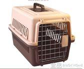 寵物籠子寵物航空箱 狗狗貓咪外出箱空運托運箱 旅行箱運輸貓籠子便攜外出 Igo99免運