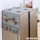 海爾布藝冰箱蓋巾防塵罩滾筒洗衣機單開門對開門蓋布收納袋簡約 奇妙商鋪
