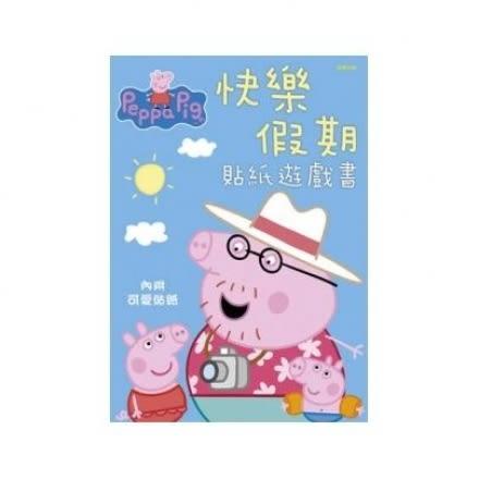 粉紅豬小妹 快樂假期 貼紙遊戲書 根華 (購潮8)