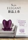 新品上市!! Style Elegant 美姿調整椅(高背款)-(優雅紫/氣質棕)