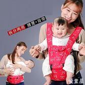 前抱式嬰兒背帶腰凳透氣四季多功能 YY640『優童屋』TW