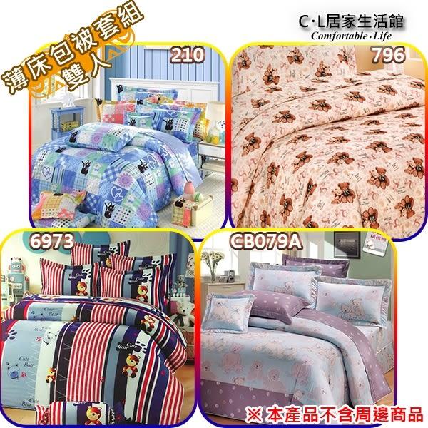 【 C . L 居家生活館 】雙人薄床包被套組(210/796/6973/CB079A)