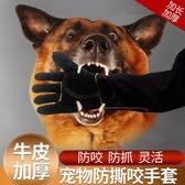 防咬手套狗防咬傷訓狗寵物防咬虎口墊背加強訓犬加厚防『優尚良品』