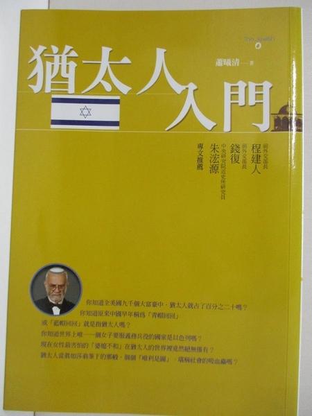 【書寶二手書T2/歷史_ICD】猶太人入門_蕭曦清