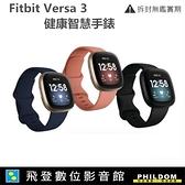 Fitbit Versa 3 Versa3 智慧手錶 內建GPS 支援免持通話 運動手錶 應用程式通知 開發票公司貨
