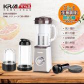 KRIA可利亞 5合1生機調理果汁機/榨汁機/研磨機/攪拌機/調理機(GS-313)