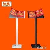 翻頁餐廳食譜菜譜菜單售樓部合同公示資料支架展示台樂譜立式落地WD 一米陽光