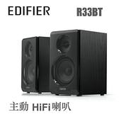 【南紡購物中心】EDIFIER 主動式HIFI喇叭 R33BT