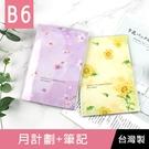 珠友 BC-21632-B B6/32K 月計劃+筆記/記事本/手帳/手札/行事曆(2021.6~2022.6)