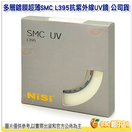 送拭鏡紙 Nisi SMC L395 UV Filter 62mm 62 公司貨 多層鍍膜 超薄框 UV鏡 抗紫外線 疏油疏水
