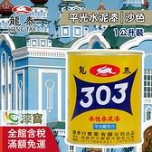 【漆寶】龍泰303水性平光「61沙色」(1公升裝)