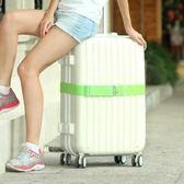 行李束帶 綁箱帶出國留學托運行李箱拉桿箱旅行箱打包捆綁帶一字海關鎖綁帶 伊蘿鞋包
