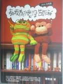 【書寶二手書T3/進修考試_OIJ】教授為什麼沒告訴我_畢恆達