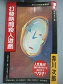 【書寶二手書T1/一般小說_IIB】打發時間殺人遊戲_赤川次郎
