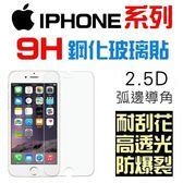 iPhone 8 Plus iPhone 7 Plus iPhone 6S/6 Plus iPhone X 鋼化玻璃貼 9H 保護貼 非滿版【采昇通訊】