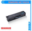 九鎮資訊 Samsung 三星 MLT-D111S D111黑色相容碳粉匣 M2020/M2020W/M2070F/M2070FW