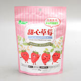 【義美生機】甜心草莓 25g
