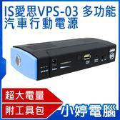 【免運+24期零利率】全新 IS愛思 VPS-03 多功能汽車行動電源 手機/平板/相機/筆電
