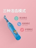 電動牙刷 電動牙刷兒童充電式防水自動3-4-5-6-8-12-13-15歲以上小學生女 第六空間
