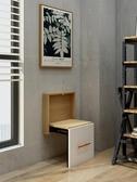 換鞋凳 換鞋凳家用折疊凳壁掛掛墻式壁椅門口隱藏玄關凳穿鞋凳浴室淋浴椅【限時八折】