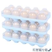 雞蛋保鮮盒 雞蛋收納盒冰箱用雞蛋架托側門防震防摔雞蛋盒食物保鮮盒神器蛋托 快速出貨