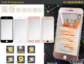 【滿版9H專用玻璃貼】for三星SAMSUNG GALAXY A8 2016 A810yz 滿版玻璃貼玻璃膜螢幕保護貼