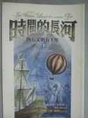 【書寶二手書T1/文學_KNS】時間的長河--西方文明五千年(下)_何珊, Max Kru