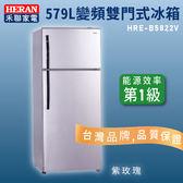 【店長含淚送】禾聯 HRE-B5822V 579L變頻雙門電冰箱(玫瑰紫) 節能 冷凍 冷藏 原廠 家電 大空間 保固