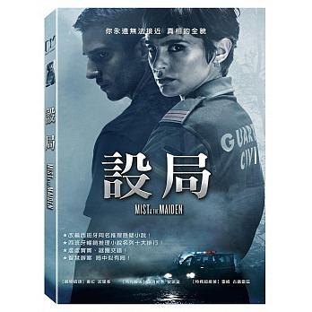 設局 DVD Mist & The Maiden (購潮8)