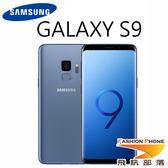 【4G/64G】Samsung GALAXY S9 5.8吋雙光圈旗艦機 - 贈空壓殼+32G記憶卡+隨拍限定腳架組