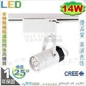 【LED軌道燈】LED 14W。美國CREE晶片。白款 黃光 鋁製品 筒款 優品質※【燈峰照極my買燈】#gH046-2