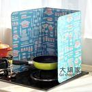 隔油擋板 廚房煤氣灶台擋油板創意印花隔油鋁箔擋板炒菜隔熱防油防濺燙T