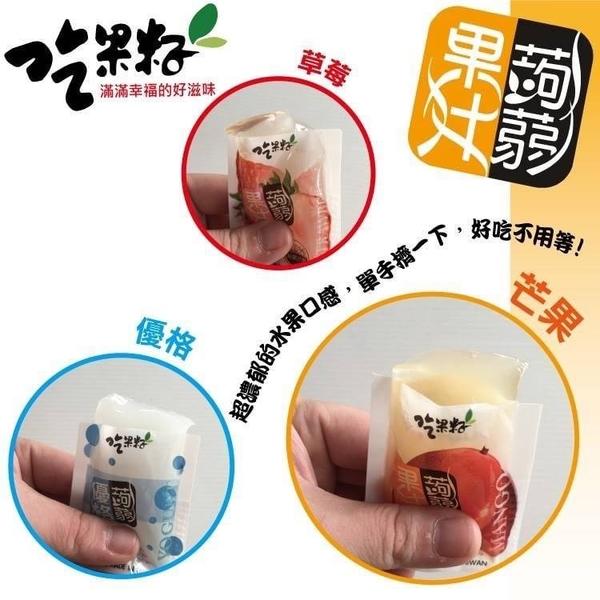 吃果籽 綜合果汁蒟蒻果凍 (50入/包) 擠壓式果凍 水果果凍 草莓/百香果/芒果/優格/荔枝口味