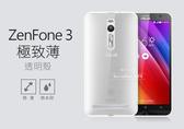 當日出貨 ZenFone 3 Zoom 5.5吋 ZE553KL 隱形極致薄 手機殼 保護殼 軟殼 透明殼