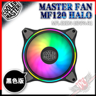 [ PC PARTY ]COOLERMASTER MASTER FAN MF120 HALO 黑