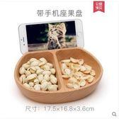 【追劇堅果盤一櫸木】創意分格乾果盤歐式零食糖果盒