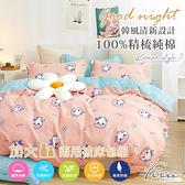 【FOCA哞哞牛】加大 韓風設計100%精梳純棉四件式兩用被床包組