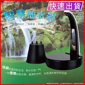 每人限購 現貨 桶裝水抽水器 電動桶裝水抽水器家用純凈水桶礦泉水壓水器飲水機自動上水器