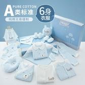新生嬰兒衣服套裝禮盒春夏款初生男女寶寶滿月服純棉和尚服禮物 滿天星