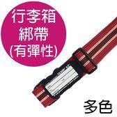Backbager 背包族【YESON】(台灣製造) 行李箱束帶 / 捆箱帶 / 綁帶(有彈性) 紅色/黃色/紫色/藍色