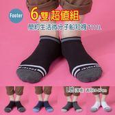 [Footer] T111 L號(薄襪) 簡約生活微分子船短襪 6雙組;除臭襪;蝴蝶魚戶外