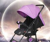 便攜式嬰兒推車可坐躺超輕便折疊簡易兒童寶天手推傘車小孩igo   蓓娜衣都
