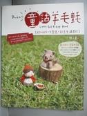【書寶二手書T9/美工_GMO】童話羊毛氈:小紅帽世界中的羊毛氈生活雜貨_林小青
