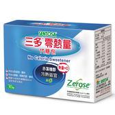 三多 零熱量代糖包(盒裝)(30包/盒)x1
