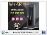 長暉 Chang Hui 觸控式晶片除溼電子防潮箱215公升 (CH-168-215,公司貨)