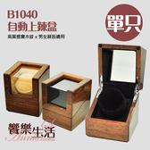 免運【饗樂生活】B1041單只沙比利實木《單只裝》自動上鍊盒/動力旋轉盒/機械腕錶