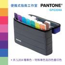 預購30日-GPG304A 便攜式指南工作室 PANTONE 色票 色彩參考 產品生產 設計 靈感 特殊專色 四色疊印色