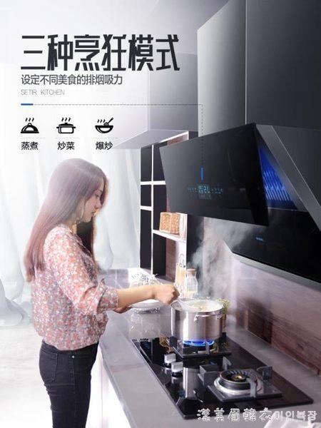 吸抽油煙機壁掛側吸式廚房抽煙機家用 220vNMS漾美眉韓衣